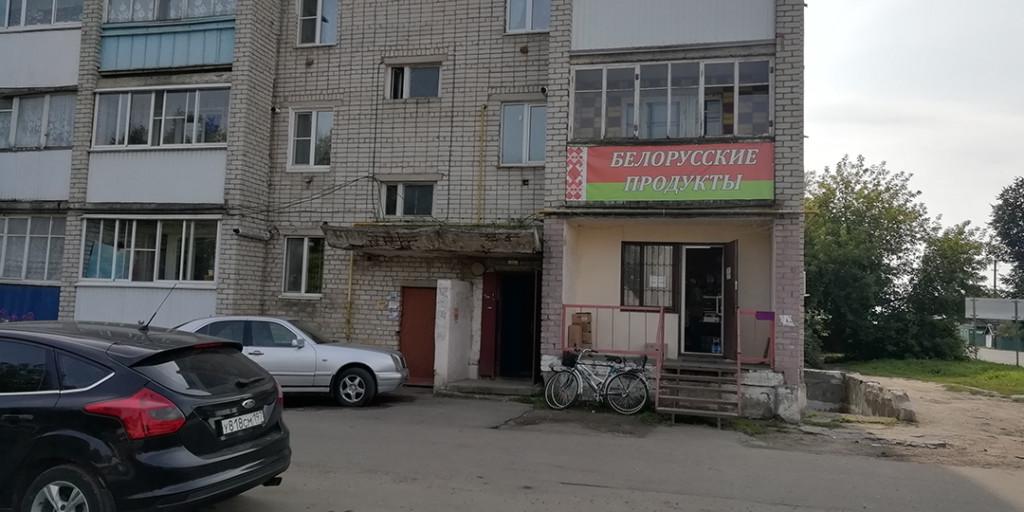 Белорусские товары магазин