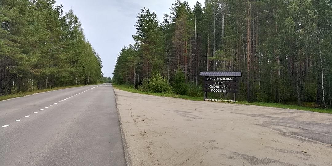 Дорога в Национальный парк Смоленское Поозерье
