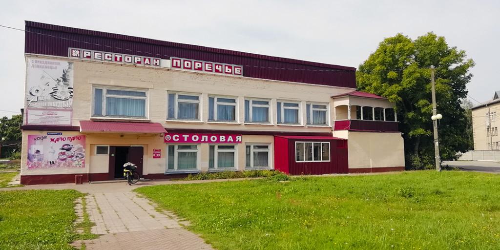 Столовая в городе Демидов