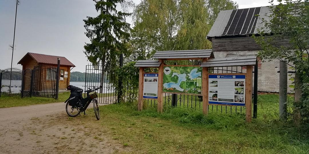 Экологический центр Бакланово