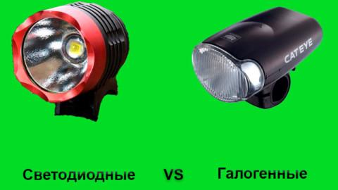 Галогенные или светодиодные фары для велосипеда?