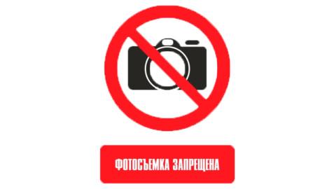 Можно ли фотографировать административные здания в Беларуси