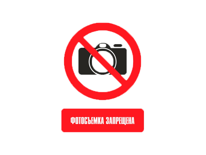 Запрет фотосъёмки