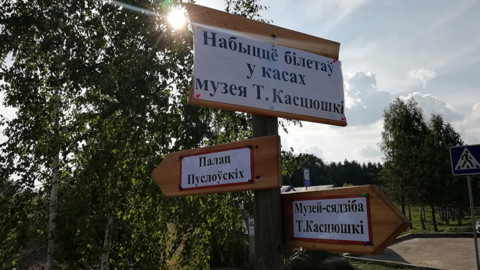 Анализ историко-культурных зон Беларуси