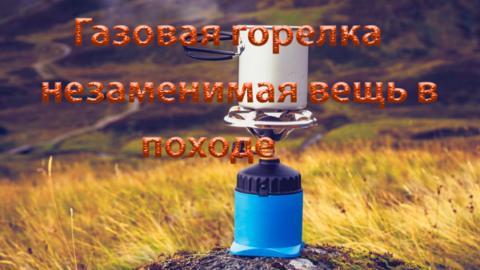 Газовая горелка – незаменимая вещь в походе