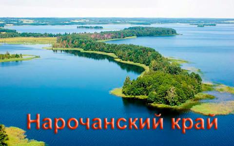 Обзор национального парка Нарочанский