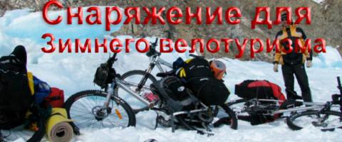 Снаряжение для зимнего велотуризма и зимней ночевки в лесу